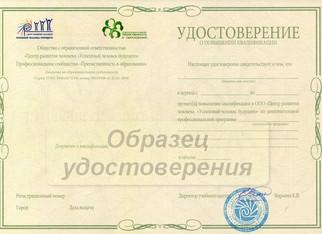 Получение удостоверений о повышении квалификации.