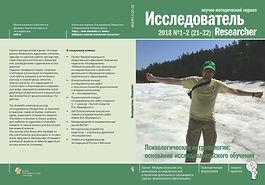 обложка журнала_1-2 2018 sm_Page_1 (1).j