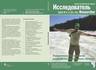 Вышел очередной номер журнала ИССЛЕДОВАТЕЛЬ/RESEARCHER
