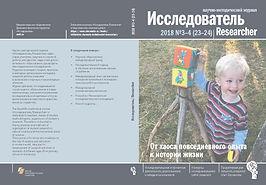 6 обложка журнала_3-4  2018  web_Страниц