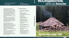 Новый номер журнала Исследователь/Researcher