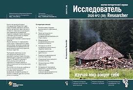 обложка журнала_2 2020 for web_Страница_