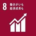 8番_働きがいも経済成長も.png