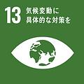 13番_気候変動に具体的な対策を.png