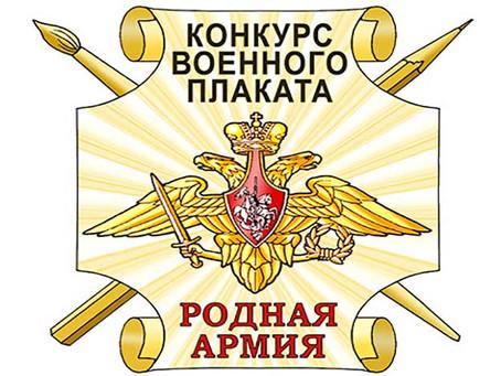 Областной конкурс  военного плаката «Родная Армия»