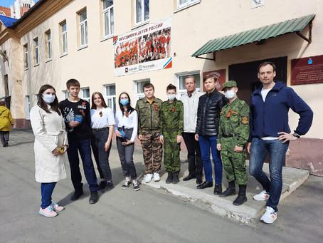 Об участии во всероссийской акции «Георгиевская ленточка»