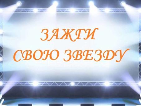 """Подведены итоги V областного патриотического конкурса """"ЗАЖГИ СВОЮ ЗВЕЗДУ"""""""