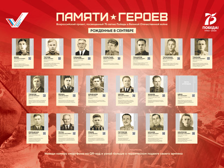 Всероссийский проект «Памяти Героев». Герои Саратовской области, родившиеся в сентябре