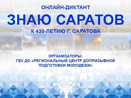 Продолжается онлайн-диктант «ЗНАЮ САРАТОВ»