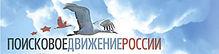 22222 Poiskovoe-Dvizhenie-Rossii.jpg