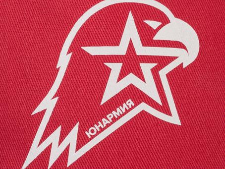 Саратовская область заняла 4-е место в общероссийском смотре-конкурсе Региональных отделений Юнармии