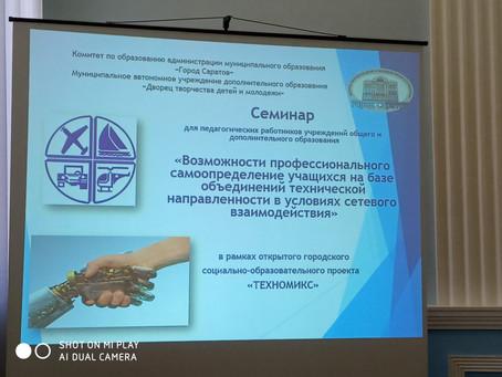 Об участии сотрудников Центра в социально-образовательном проекте «ТЕХНОМИКС-2020»