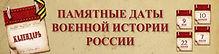 11111 voen_istoriya_rossii.jpg