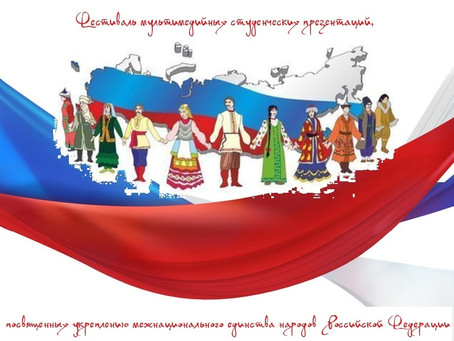 ФЕСТИВАЛЬ МУЛЬТИМЕДИЙНЫХ СТУДЕНЧЕСКИХ ПРЕЗЕНТАЦИЙ
