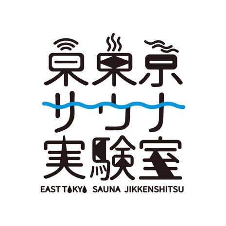 東東京サウナ実験室