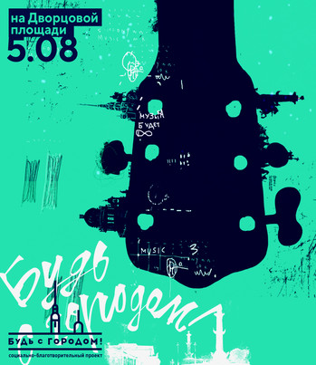 There Will Be Music. Design for 'Bud s Gorodom' social project