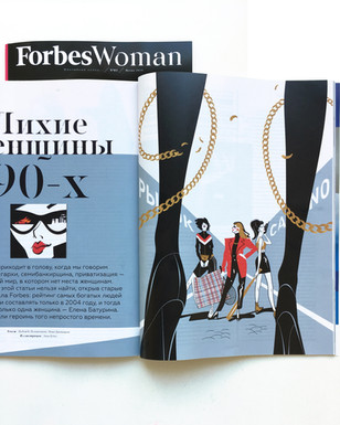 """Series of illustrations for an article in Forbes Woman Russia. The article's headline goes """"The Dashing Women of the 1990-s."""". This is a very tricky topic, it deals with life in Russia in the nineties."""