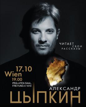 Poster for Alexander Tsypkin's performance in Wien