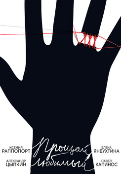 Poster for 'Good Bye My Love' short film