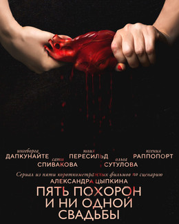 Poster for 'Five Funerals and No Wedding' movie. Script by Alexander Tsypkin