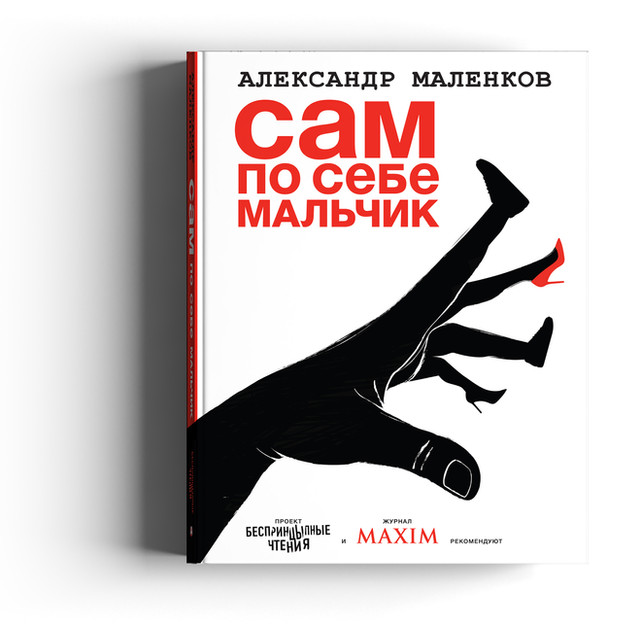 'A Boy on His Own' by Alexander Malenkov