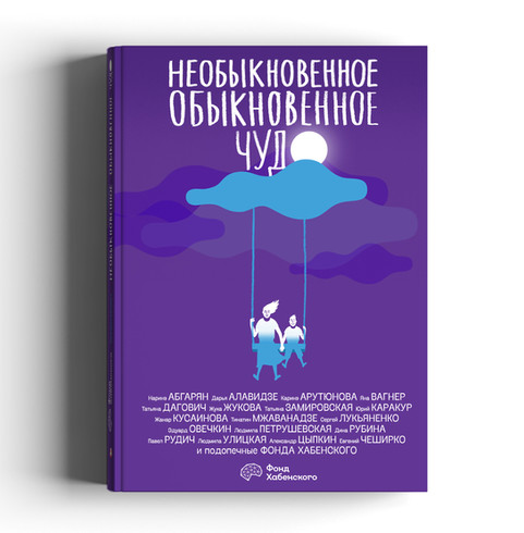 «An extraordinary ordinary miracle». Stories by Russian authors and children who are protegees of Habensky Fharity Foundation.
