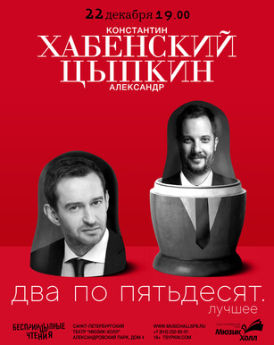 Poster for 'Two Shots' performance