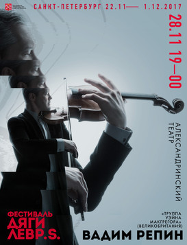 Poster for Diaghilev P.S. Festival