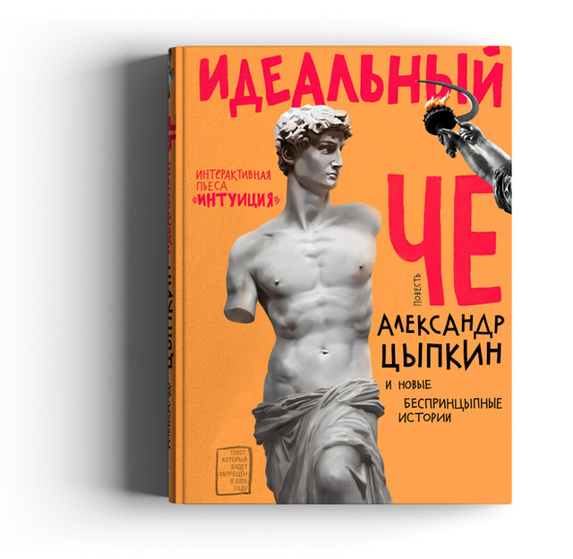 Book cover illustration for «The Perfect Che» Novel by Alexander Tsypkin