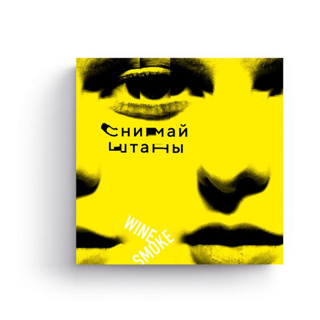 Music album cover. WineSmoke