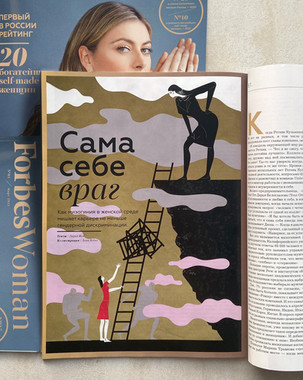 «On how misogyny between women can become damage one's career no less than gender discrimination» A series of illustrations for an article in ForbesWoman Russia