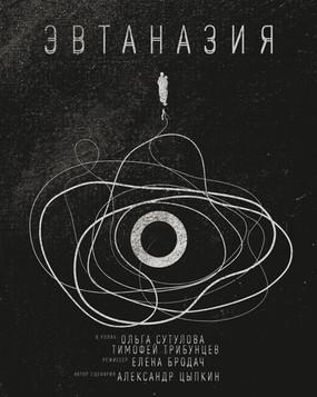Poster for 'Euthanasia' short film