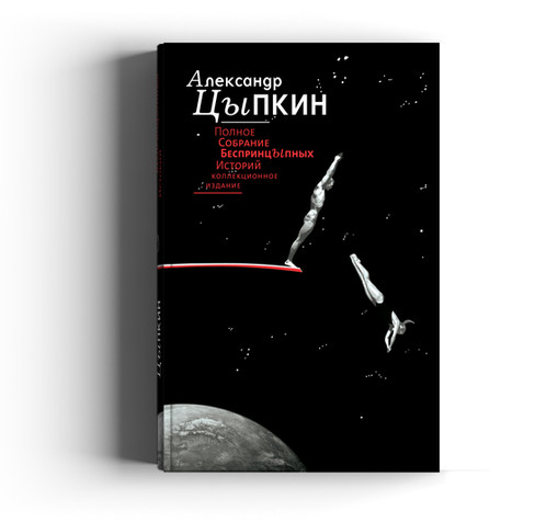 'The Full Collection of UnprinTSYpled Stories. Limited edition' by Alexander Tsypkin
