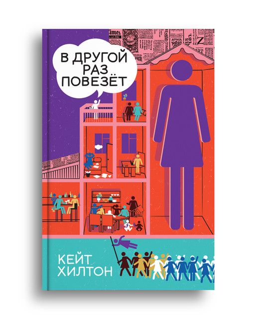 Book cover illustration for the Russian edition «Better Luck Next Time» by Kate Hilton.
