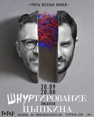 Poster for Alexander Tsypkin's performance 'Shnurtirovanie'