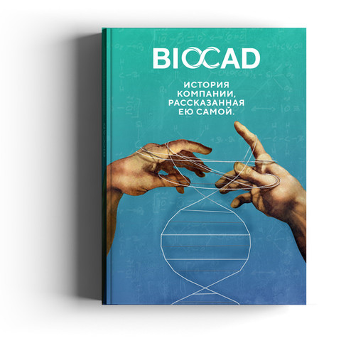 'BIOCAD. The Story of the Company Told by Itself'