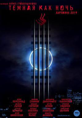Poster for 'Dark as Night. Anna Karenina 2019' music video