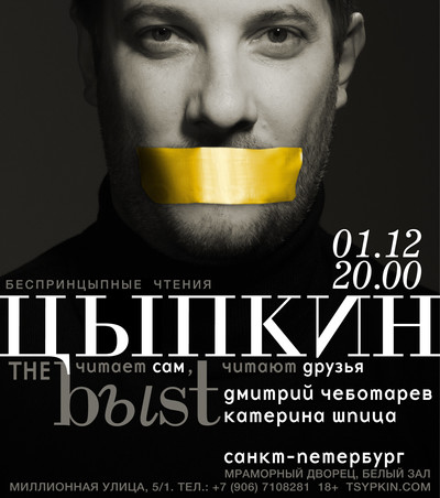Poster for Alexander Tsypkin's 'The Bыst' performance