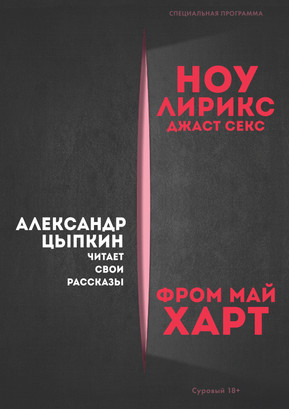 Poster for Alexander Tsypkin's performance 'No Lyrics Just Sex From My Heart'