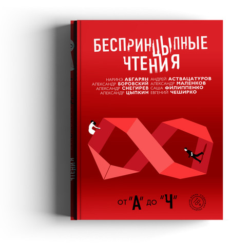 'UnprinTSYpled Readings, from A to R' by Alexander Tsypkin
