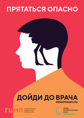 It's Dangerous To Hide. Public service advertising for Russian 'Cancer Prevention Foundation'