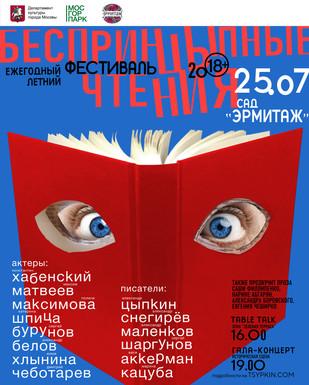 Poster for UnprinTSYpled Readings Festival