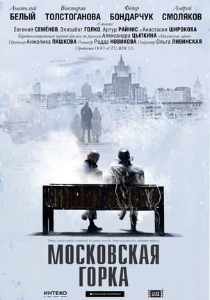 Poster for the film «Moscow Slide»