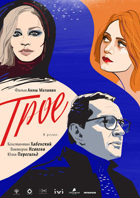 «The Three» movie poster. Design and illustration