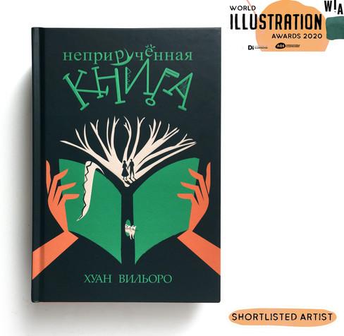 'The Wild Book' by Juan Villoro