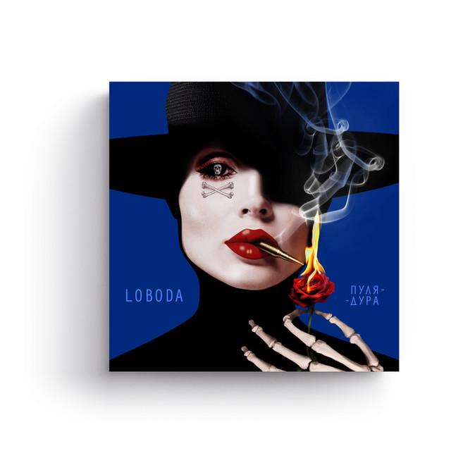 Single cover. LOBODA (Sony Music)