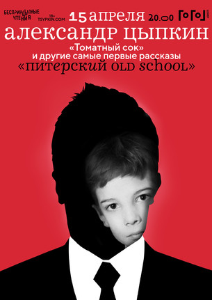 Poster for Alexander Tsypkin's performance 'OLD School St.Petersburg Style'