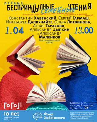 Poster for Family UnprinTSYpled Readings Festival