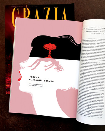Grazia Magazine. «The Big Bang Theory». An article about female orgasm