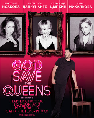 Poster for 'God Save the Queens' performance